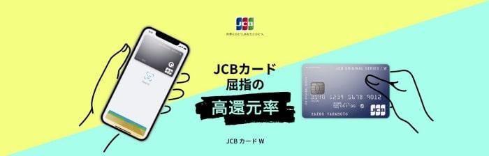 JCBカード 公式画面