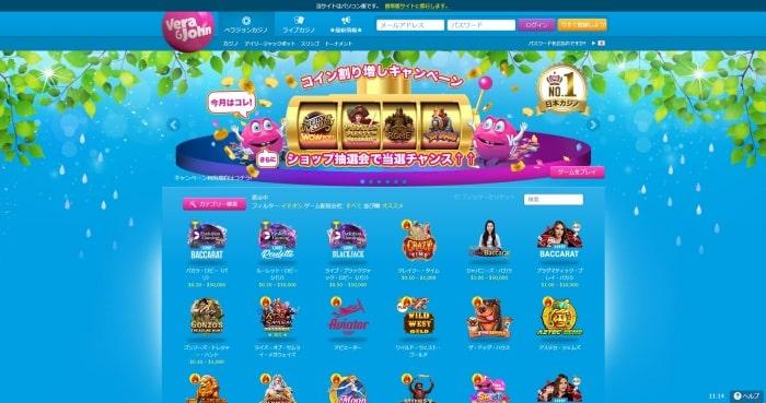 オンラインカジノ公式画面